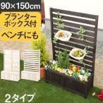 木製プランター プランターボックス ラティスフェンス 花壇フェンス 幅 90 高さ 150 ベンチ 木製 ボーダーフェンス 目隠しフェンス ラティス ルーバー 送料無料
