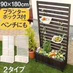 木製プランター プランターボックス ラティスフェンス プランター付き 花壇 ベンチ 木製 ボーダーフェンス 目隠しフェンス おしゃれ ルーバー 90×180