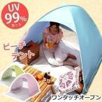 テント ドーム キャンプ用品 キャンピングテント ドーム型 ワンタッチテント サンシェード 日よけ 軽量 インナーテント フライシート 人気 おすすめ