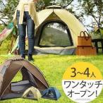 ワンタッチテント ドーム サンシェード 日よけ テント 軽量 インナーテント フライシート 4人用テント