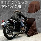 自転車置き場 おしゃれ 屋根 収納 バイクカバー 原付 中型 バイク 自転車 スクーター 単車 盗難防止 おすすめ