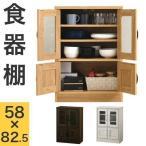 食器棚 おしゃれ おすすめ キッチン ダイニング 収納 インテリア 人気 送料無料