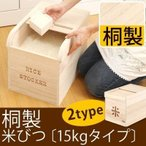 ライスストッカー ライスボックス 桐 米びつ 15kg 軽量 おしゃれ 送料無料