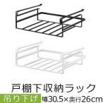 【ポイント10倍】 吊り戸棚ストッカー キッチンペーパーホルダー ラップ 送料無料