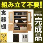 【完成品】 食器棚 キッチン 収納 リビング 家具 おしゃれ おすすめ 送料無料