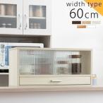キッチン 収納 食器棚 上置き 木製 北欧 カウンターラック スパイスラック すき間収納 調味料 小物入れ 両面 引戸 幅60cm