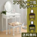 ドレッサー セット スツール付き 鏡台 ミラー コスメボックス プリンセス 姫系 鏡付き 椅子 セット 北欧 コンパクト 人気 おしゃれ 可愛い