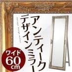 スタンドミラー 鏡 全身鏡 姿見 おしゃれ スリム 木製フレーム ウォールミラー 壁面ミラー 北欧 アンティーク ワイドミラー 幅60cm