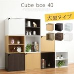 収納ボックス 本棚 カラーボックス 木製 積み重ね リビング 子供部屋 子ども部屋 キッチン コーナー キューブボックス