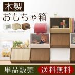 スタッキングボックス おもちゃ箱 収納 蓋付き 積み重ね ボックス 40cm キューブボックス 扉付き 木製 北欧 おしゃれ