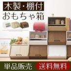 スタッキングボックス おもちゃ箱 収納 蓋付き 積み重ね ボックス 棚 40cm キューブボックス 扉付き 木製 北欧 おしゃれ