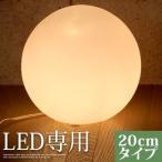 デスクライト LED対応 学習机 卓上 子供 おしゃれ 北欧 卓上ライト リビング ダイニング ベッドサイド 照明器具 間接照明 フロアライト インテリア 20cm