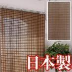 アジアン家具 ブラインド カーテン おしゃれ おすすめ リビング 目隠し インテリア シンプル 送料無料