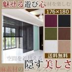 ブラインド ロールスクリーン ロールカーテン カーテン 180 暖簾 のれん おしゃれ 和風 間仕切り 目隠し パーテーション 簡単取付け 176×180