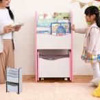 おもちゃ収納ラック 本棚 絵本ラック マガジンラック 子供部屋収納 送料無料