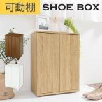 下駄箱 ロータイプ ラック 小さい 木製 靴棚 玄関収納 棚 シューズボックス シューズラック おしゃれ インテリア