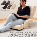 リクライニングチェア 座椅子 座いす 座イス 椅子 リラックスチェア 座敷椅子 和座椅子 お座敷 和室 テレビ座椅子 肘付き 肘掛け 角度調節 背もたれ