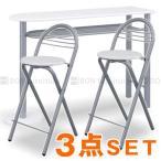ショッピングダイニングテーブル ダイニングテーブル ダイニングチェア 3点セット 送料無料