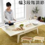 伸縮テーブル ダイニングテーブル センターテーブル ローテーブル 食卓机 卓袱台 おしゃれ シンプル モダン コーヒーテーブル 長方形 おすすめ 100 150