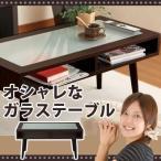 ガラステーブル ガラス製 ガラスセンターテーブル センターテーブル テーブル おしゃれ モダン調 北欧 リビング 机
