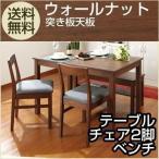 チェア ベンチ 4点セット 送料無料 テーブル