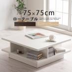 テーブル ローテーブル 木製 おしゃれ リビングテーブル センターテーブル ダイニングテーブル 座卓 ちゃぶ台 インテリア モダン シンプル 北欧