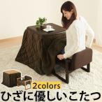 木製テーブル 掛け布団 チェア セット 家具調こたつ 四角 リビングテーブル 省スペース