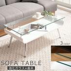 テーブル おしゃれ ウッド ガラステーブル ローテーブル 天板 透明 リビング コンパクト 96×40 センターテーブル