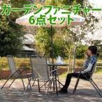 ガーデンテーブルセット 折りたたみ椅子 ガラステーブル おしゃれ 6点セット ガーデンテーブル ガーデンチェア パラソル バルコニー テラス 庭 ガーデンセット