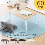 キッズテーブル 折りたたみテーブル ローテーブル サイドテーブル コンパクト かわいい リビング 子供部屋 子ども 木製 シンプル 人気 60cm