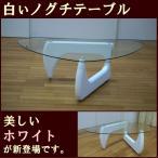 ガラステーブル イサムノグチ リプロダクト 白