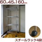スチールラックキャスター付4段 60x45(高さ160)cm