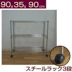 【送料無料】スチールラックキャスター付3段幅90cm