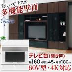 日本製 洗練されたモダンなガラス壁面収納 オペラ テレビ台 幅160cm
