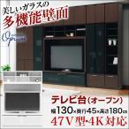 日本製 洗練されたモダンなガラス壁面収納 オペラ テレビ台 幅130cm
