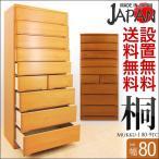 日本製 国産 桐ムック1 80タワーチェスト 完成品
