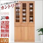 日本製 カントリー調食器棚 チャイム 幅90cm 完成品