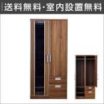 完成品 輸入品 スタイリッシュな木製ワードローブ セラフィー(幅90)引き出し 収納