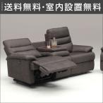高級感あるファブリックリクライニングソファ ルーニー (3P)ブラックソファ ソファー 電動リクライニング 椅子