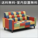 完成品 輸入品 パッチワークのようなカラフルなソファ マーブル(2P)sofa 椅子