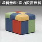 完成品 輸入品 パッチワークのようなカラフルなスツール マーブル(1P)ソファ ソファー