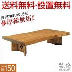 贅沢すぎる極厚70ミリ総無垢材の一枚板風座卓 筑後 幅150cm 完成品 テーブル 無垢