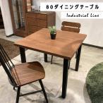 サディ 80ダイニングテーブル 2人用 一人暮らし 二人 カフェ風 ビンテージ インダストリアル ニレ 高さ調節可能 ブルックリンスタイル 外国 海外 2人掛け