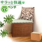 横幅60畳スリムベンチ 優菜 高床式畳収納 和風 たたみ 畳収納