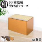 横幅60 PP樹脂製 畳シリーズ 畳ベンチ 和葉 高床式畳収納