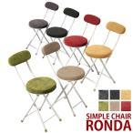 カウンターチェアー Ronda ロンダチェアー バーチェアー 椅子 キッチンチェアー ワーキングチェア