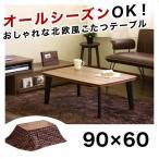 こたつテーブル 北欧 おしゃれ センターテーブル 90×60cm 長方形