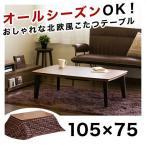 こたつテーブル 北欧 おしゃれ センターテーブル 105×75cm 長方形
