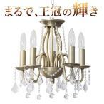 エンパイヤ ライト シャンデリア 上品 5灯 インテリア照明 天井北欧照明 住宅照明器具 照明機器 ライト E17 LED球 対応 ペンダントライト