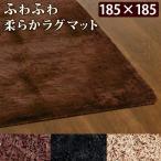 ラグマット 長方形 185×185cm カーペット ラグ ふわふわシャギーラグ ふんわり軽い
